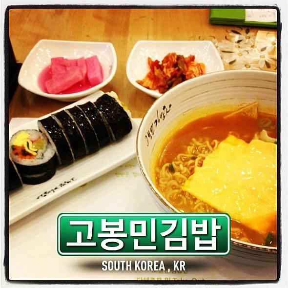 Yummy :) # #고봉민김밥 @ 고봉민김밥