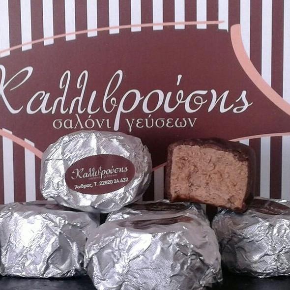 Παραδοσιακό Ανδριώτικο Σοκολατάκι Πραλίνας