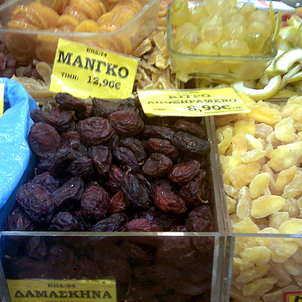 Assorted Dried Fruits @ Matsoukas Ξηροί Καρποί