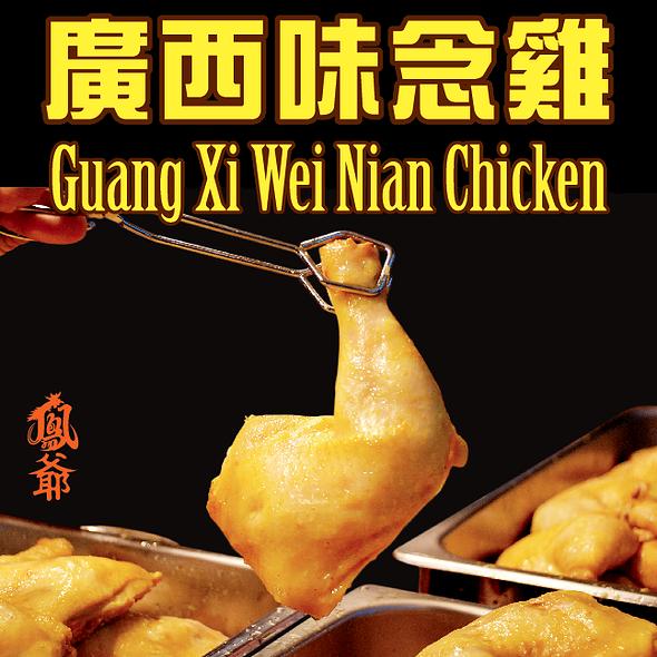Fengye Steam Chicken @ Pasar Malam Sri Petaling