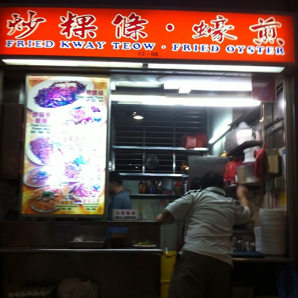 Fried Kway Teow @ Tiong Bahru Hawker Centre