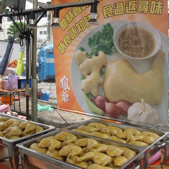 Fengye Steam Chicken @ Pasar malam Kuchai Lama