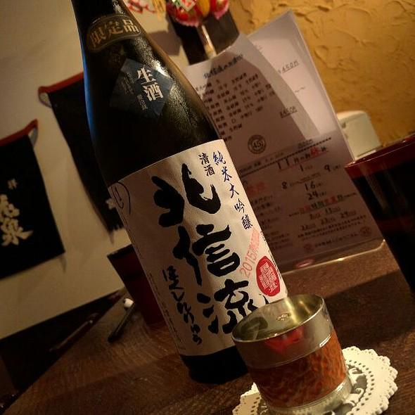 北信流 純米大吟醸 生 @ 日本酒Bar 45 しじゅうごえん