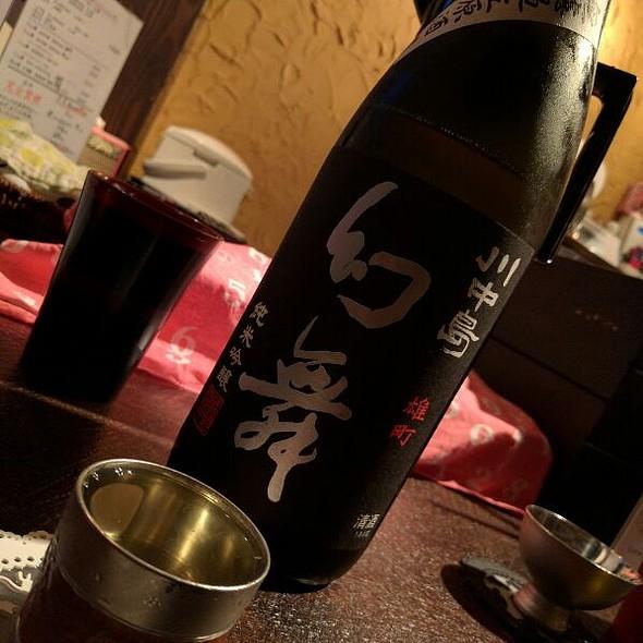 幻舞 純米吟醸 無濾過生原酒 雄町 @ 日本酒Bar 45 しじゅうごえん