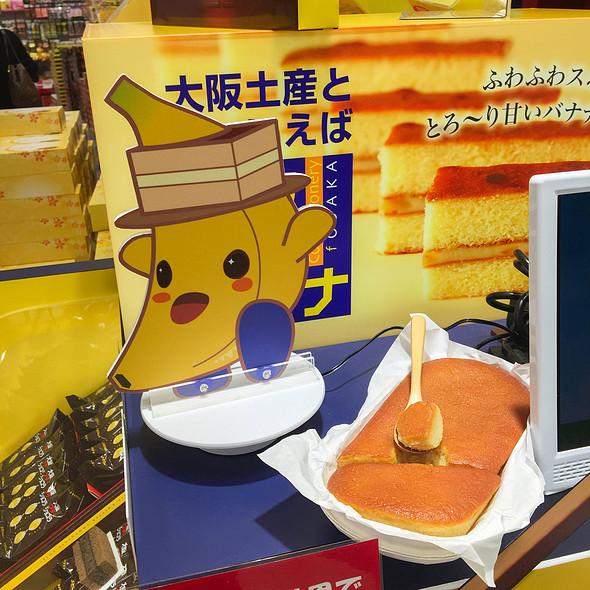 Banana Cake @ Streetfood: Japan