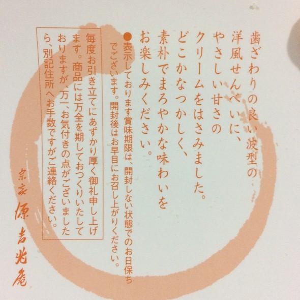 Fukuwatashi Vanilla @ Minamoto Kitchoan