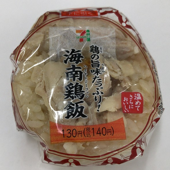 Hainanese Chicken Rice Ball (Onigiri)